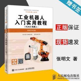 工业机器人入门实用教程(KUKA机器人) 张明文 工业机器人 自动控制/人工智能 人民邮电出版社 9787115520296 书籍^