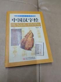 《中国汉字经》 (上册)