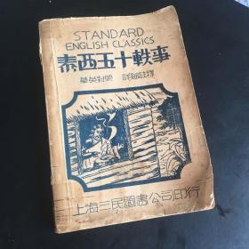 正版现货 民国31年版 泰西五十轶事 华英对照 详细注释