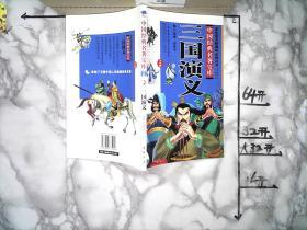三国演义 中国经典名著宝库 学生版