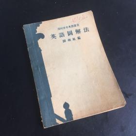 正版现货 民国三十年再版 英语图解法(民国版 开明青年英语丛书)