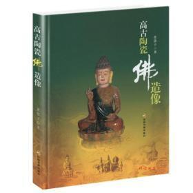 精装彩图版高古陶瓷佛造像/藏传佛像鉴赏与收藏传统诸佛圣像图谱佛教造像画梵华楼藏宝佛像中国传统形象图说罗汉