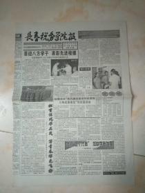 吉林高校报——长春税务学院报2001年10月10日