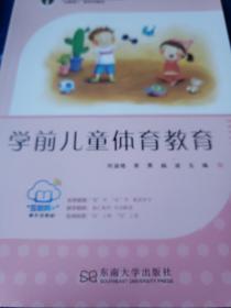 学前儿童体育教育