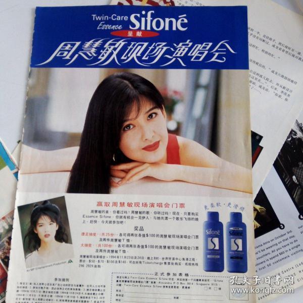 周慧敏新加坡雜志彩頁