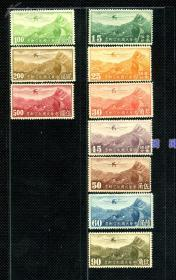 民国航空邮票.邮票(1套10枚)
