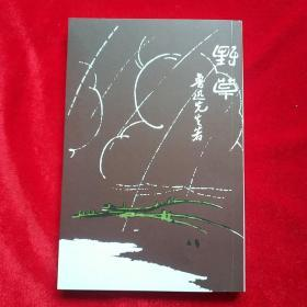 毛边本民国老版本:  野草