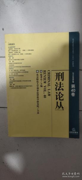 刑法论丛(2014年第4卷 总第40卷)