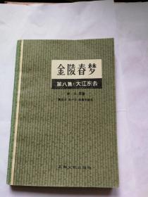 金陵春梦第八集沪版