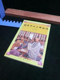 鸠摩罗什大师画传 上海古籍出版社