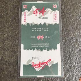 雪峰 烟标 全新收藏版