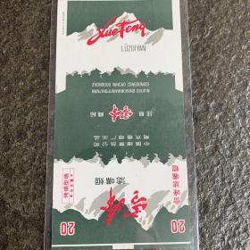 雪峰 香烟 全新收藏版