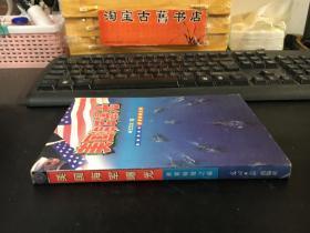 美国海军曝光 (作者王志文签赠本)