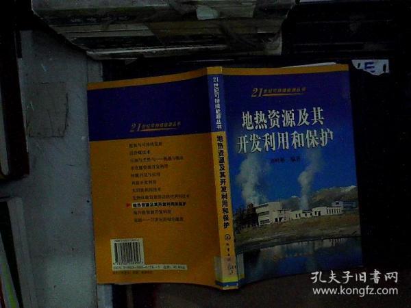 地热资源及其开发利用和保护