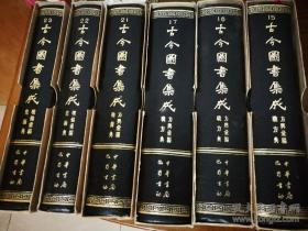 古今图书集成 全82册  绝版书 16开特精装 一版一印  品相极佳