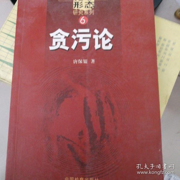 犯罪形态研究系列:贪污论