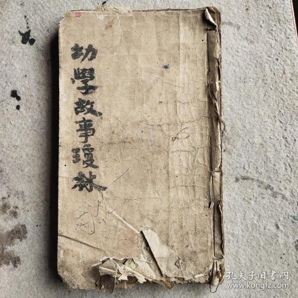 幼学琼琳(民国版)