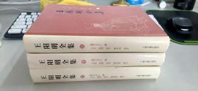 王阳明全集(全三册):简体横排