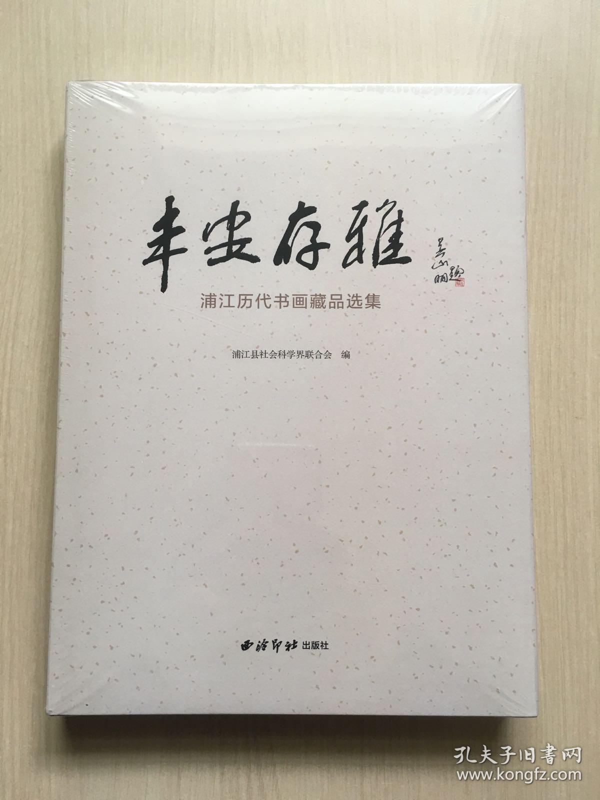 丰安存雅:浦江历代书画藏品选集