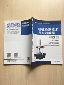 高职高专机械工程系列规划教材:机械检测技术与实训教程