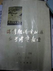 珠穆朗玛峰地区科学考察报告 古生物1966-1968(第三分册)