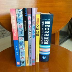 日语专业学习用书6册+现代日汉汉日词典合售