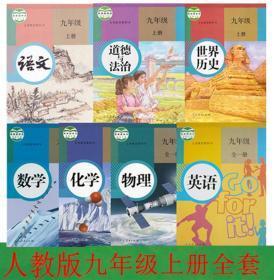 初中九年级上册课本全套7本