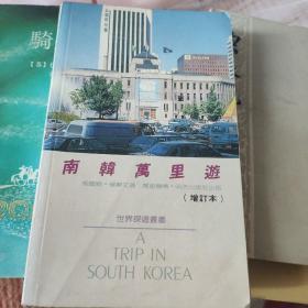 世界探游丛书:南韩万里游 (增订本)