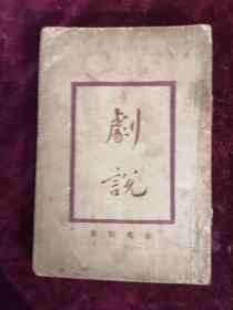 民国早期版==剧说(1-6卷一册全/古曲本中之人物及事件详解)