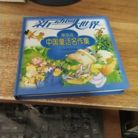 新动画大世界.中国童话名作集:紫色花(汉语拼音读物)