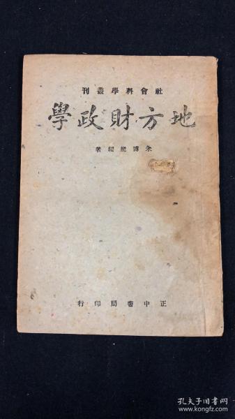 地方财政学 全一册 社会科学丛刊 朱博能编 正中书局