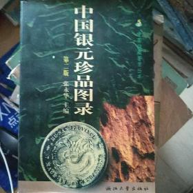 中国银圆珍品图录(第2版)