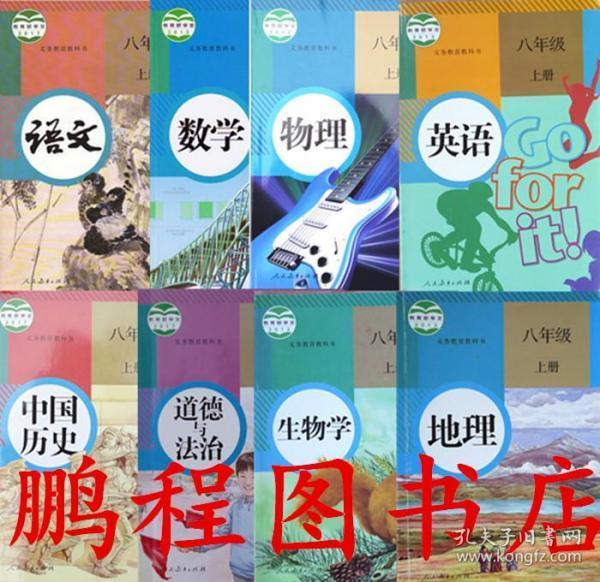 初中八年级上册课本全套8本