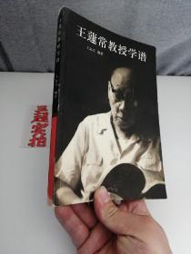 王蘧常教授学谱