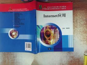 Internet应用/21世纪中等职业教育系列教材