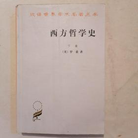 西方哲学史(下卷)