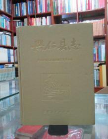兴仁县志 一版一印