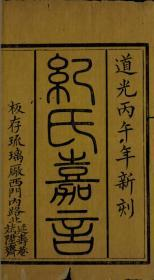 【复印件】清道光二十六年:纪氏嘉言,共4卷,纪昀著,本店此处销售的为该版本的彩色高清原大、无线胶装本。