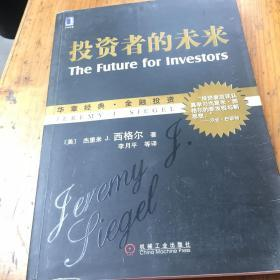 投资者的未来