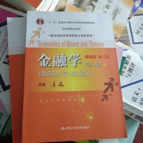 金融学(第3版)(精编版·修订版):(货币银行学·第5版)库存新书
