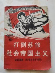 《打倒苏修社会帝国主义》-彻底揭露新、老沙皇反华侵华罪行,北京师大《教育革命》发行组,赠阅字样!