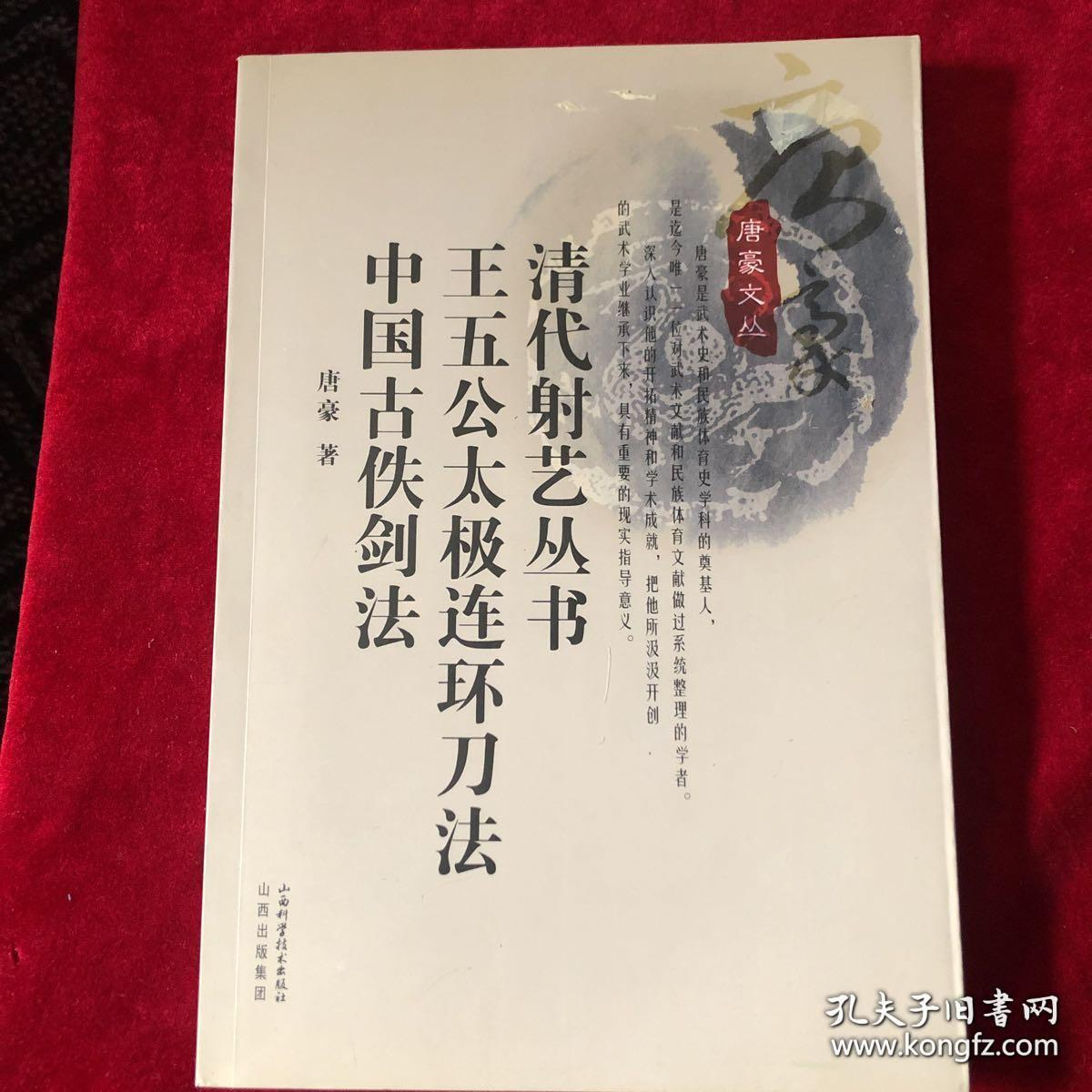 清代射艺丛书 王五公术极连环刀法 中国古佚剑法