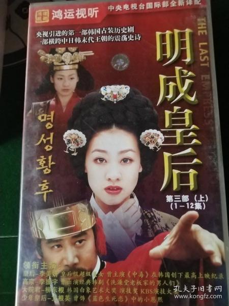 明成皇后1.2.3部共计50碟集
