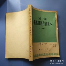 新编科技日语自修读本