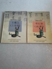 中国历代书法博物馆王羲之与《兰亭序》——邓石如