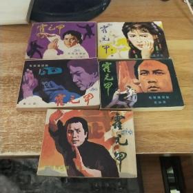 连环画:霍元甲--电视连续剧(第一、二、三、四、五册)全5册