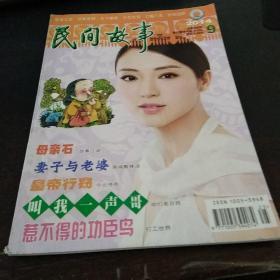 民间故事  2014年9期