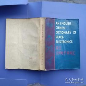 英汉空间电子学词汇