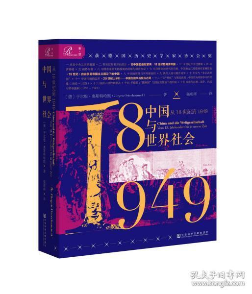 索恩丛书·中国与世界社会:从18世纪到1949