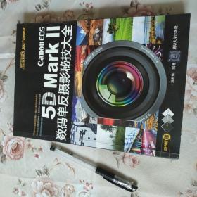 Canon EOS 5D Mark 2数码单反摄影秘技大全
